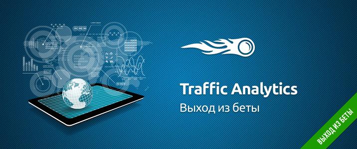 SEMrush: Анализ трафика: безупречный запуск! изображение 1
